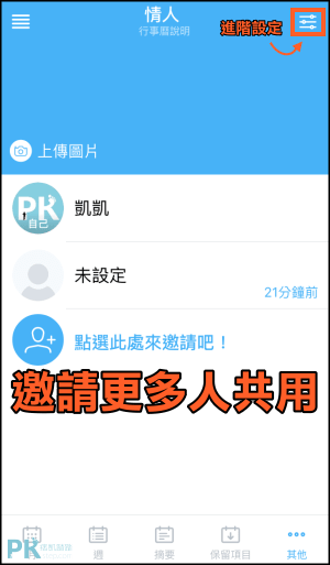 TimeTree共用行事曆App8
