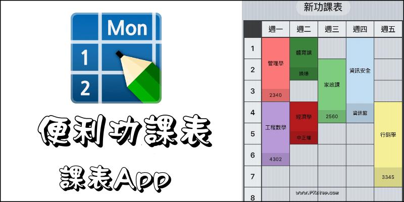 handytimetableApp1