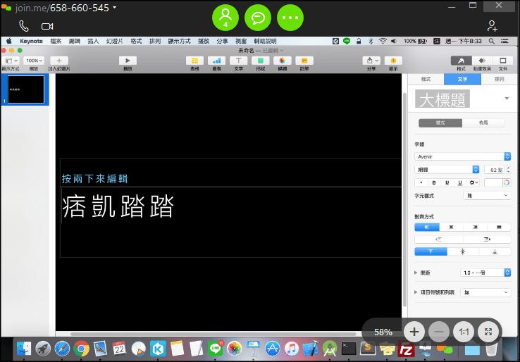 joinme線上會議室教學11