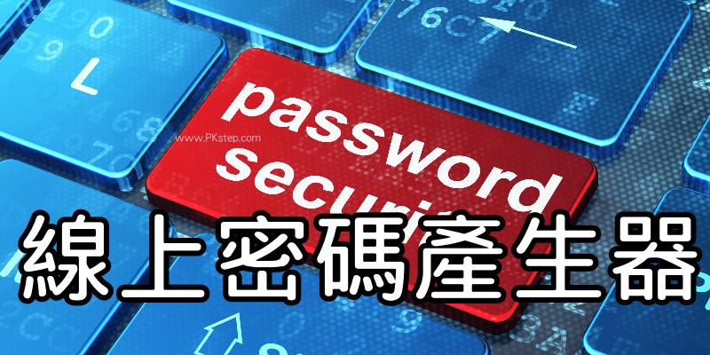 password onlin