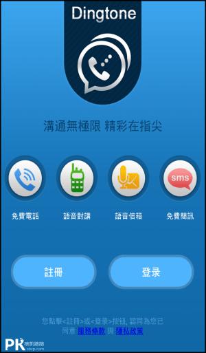 叮咚免費打電話App1