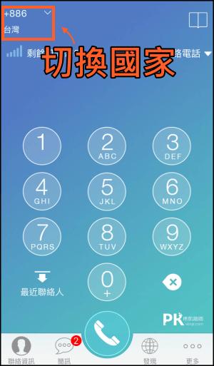 叮咚免費打電話App3