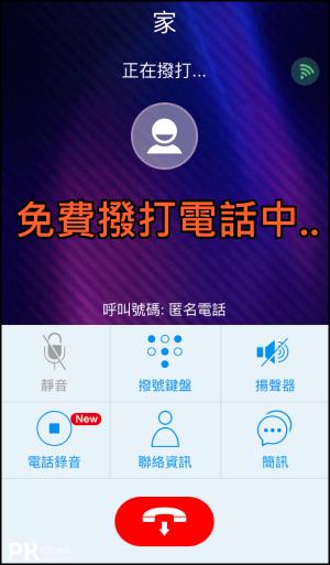 叮咚免費打電話App4