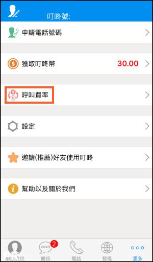 叮咚免費打電話App8