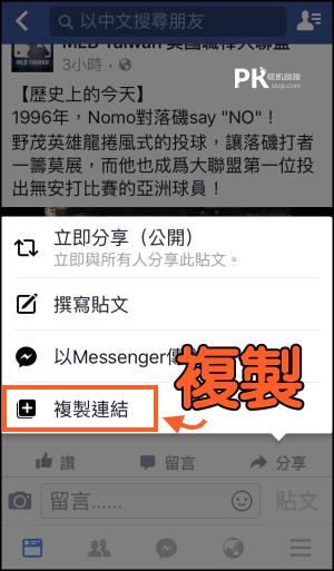 複製臉書影片網址4