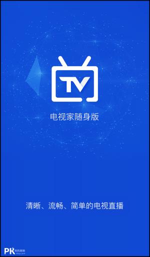 電視家App1