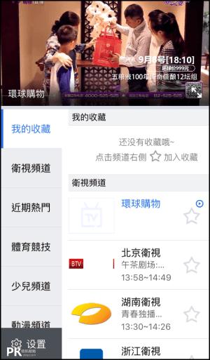 電視家App2