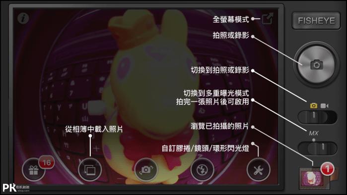 魚眼相機App1