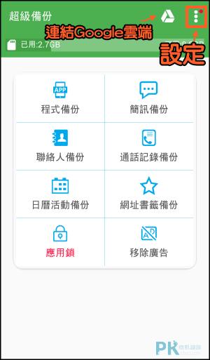 Android超級備份App1