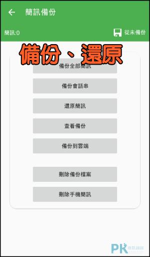 Android超級備份App2