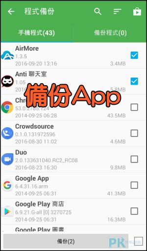 Android超級備份App3