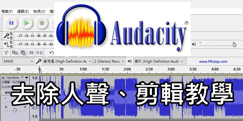 audacity-vocal-reduce-tech