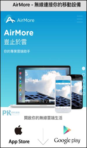 airmore 雲端連接器App