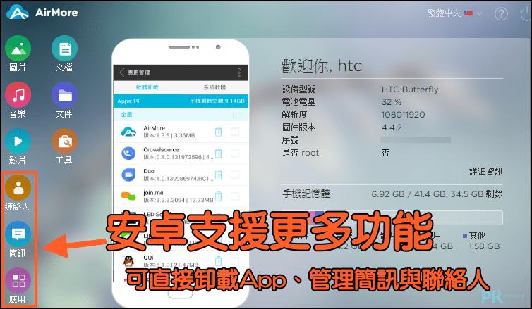 airmore 雲端連接器App7