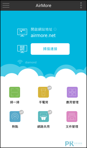 airmore 雲端連接器App8