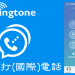 dingtone-app