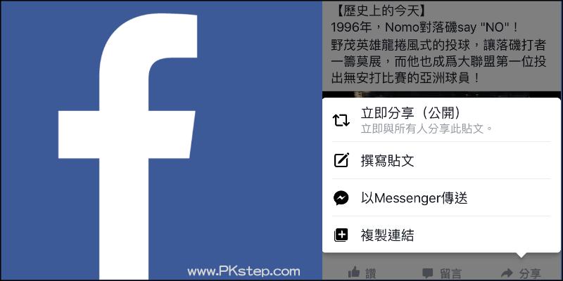 facebook-share-link