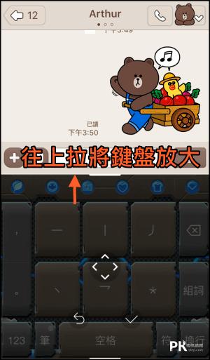 go輸入法教學12_