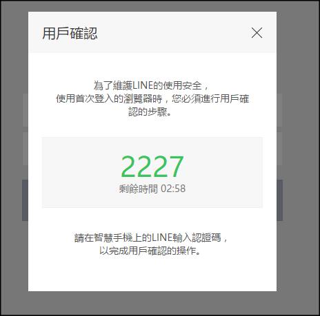 line@電腦版1