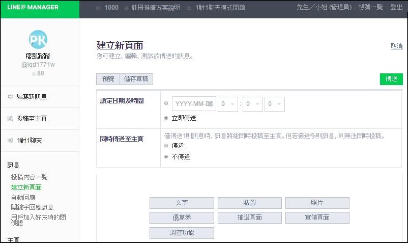 line@電腦版2