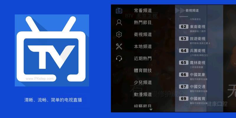電視家App-免費《中國大陸電視台節目直播》衛視、體育綜藝頻道收看(Android、iOS)