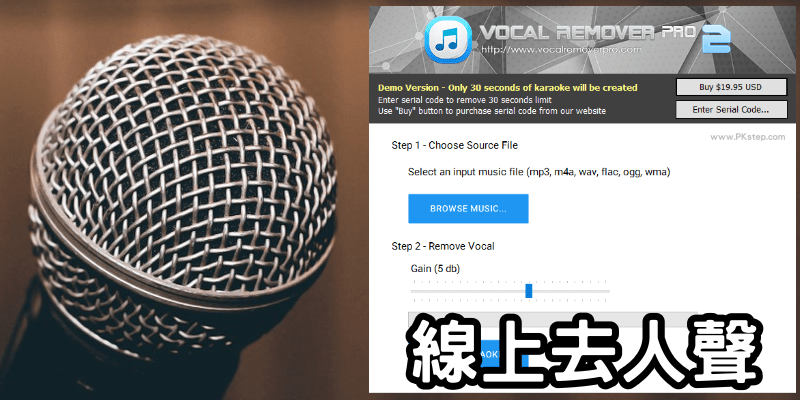 vocal-remover-online