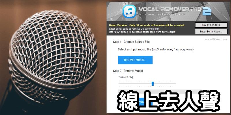 【免安裝軟體】Vocal Remover線上去人聲!MP3消聲魔術師Online