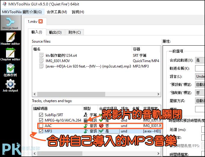 字幕影片合併教學3
