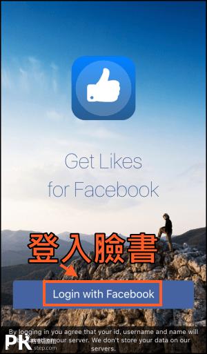 獲得臉書讚App1