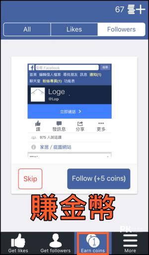 獲得臉書讚App7