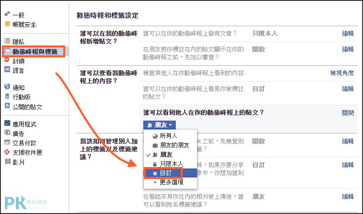 臉書動態時報設定1