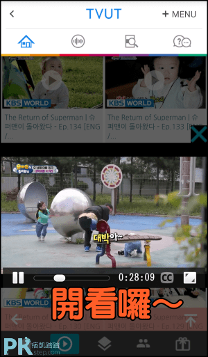 韓國KBS線上看4