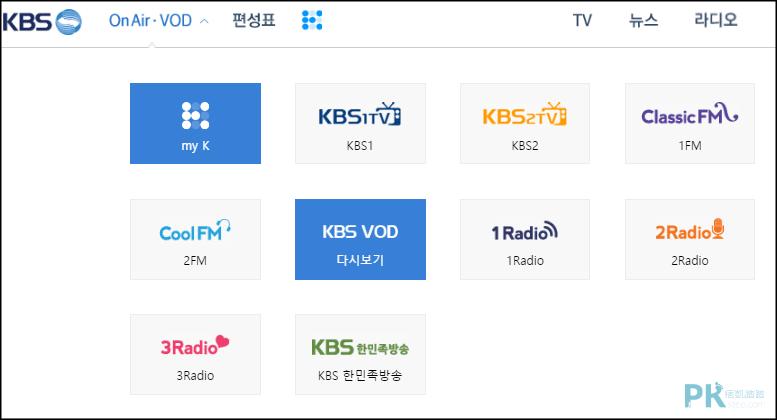 韓國KBS線上看6