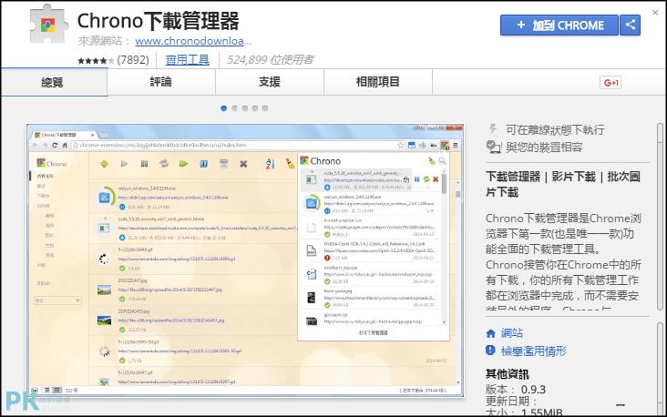Chrome下載器1