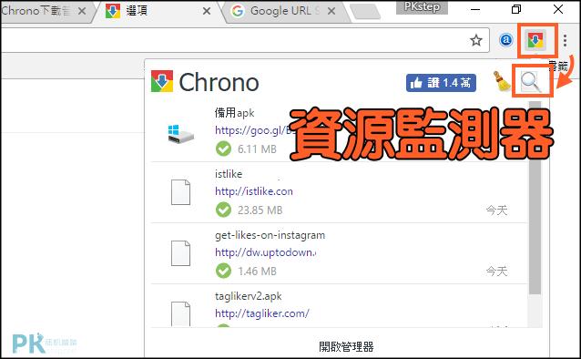 Chrome下載器2