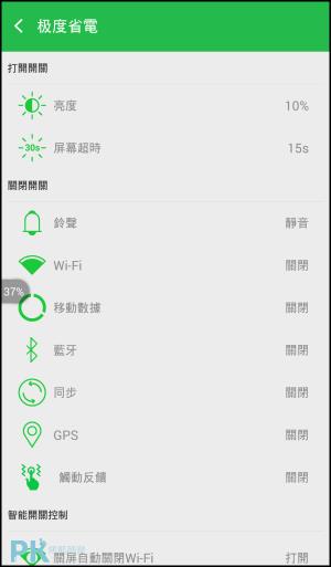 GO超級省電App4