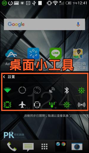 GO超級省電App5