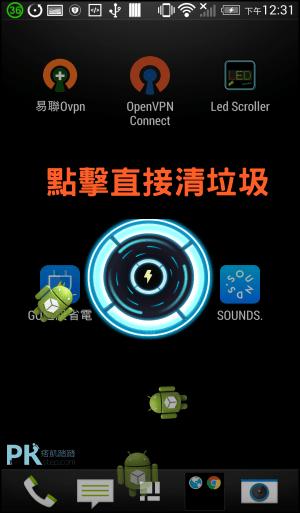 GO超級省電App6
