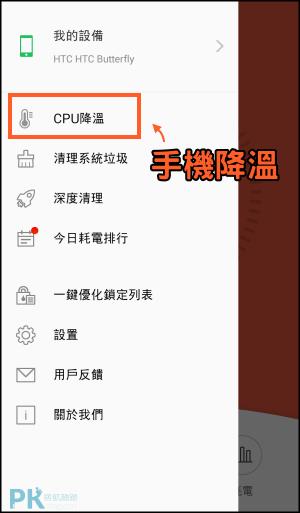 GO超級省電App7