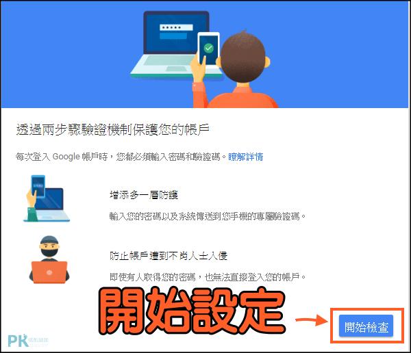 Google兩階段驗證1