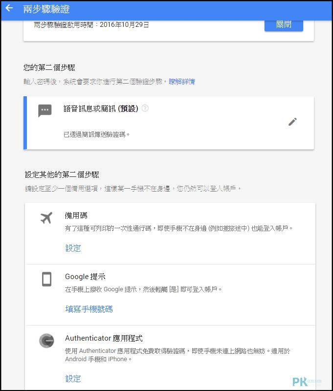 Google兩階段驗證2