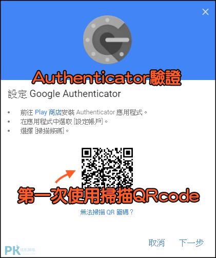 Google兩階段驗證4