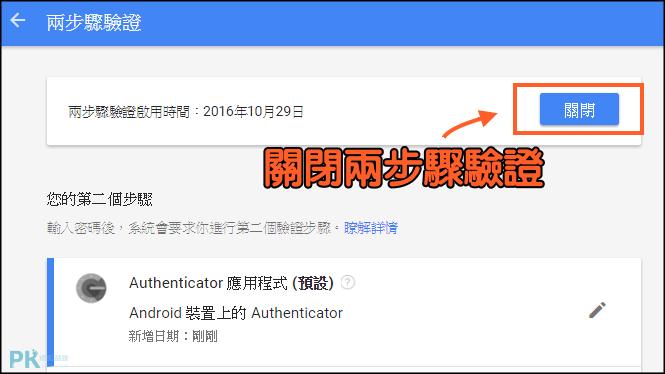 Google兩階段驗證6