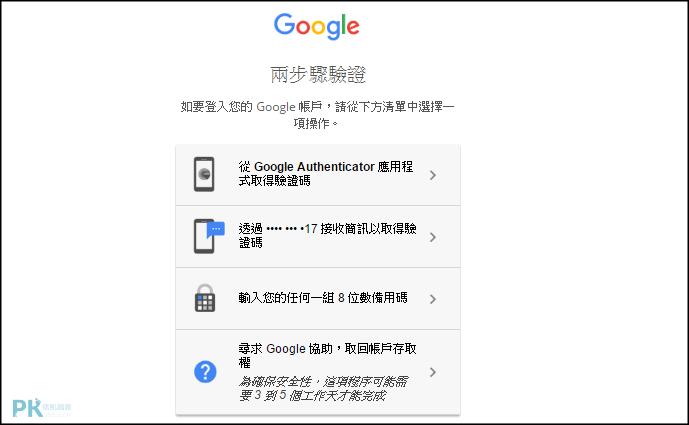 Google兩階段驗證8