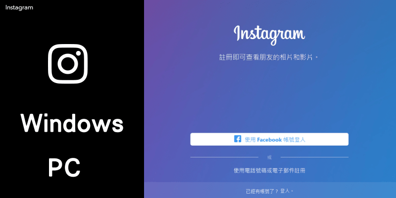 Instagram Windows PC