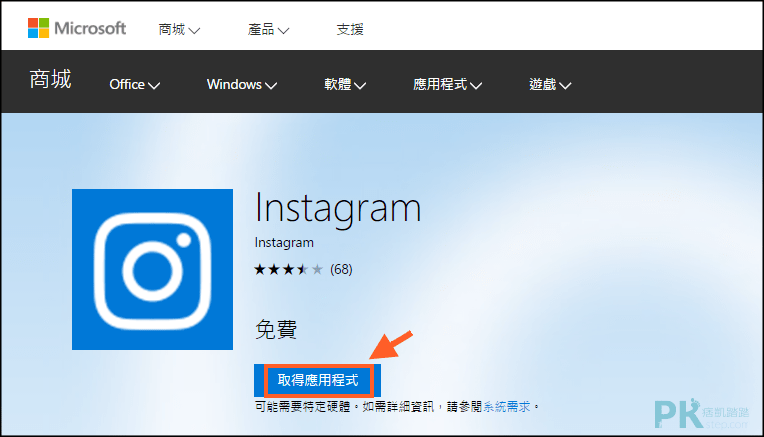 Instagram_Windows官方電腦版win10_1
