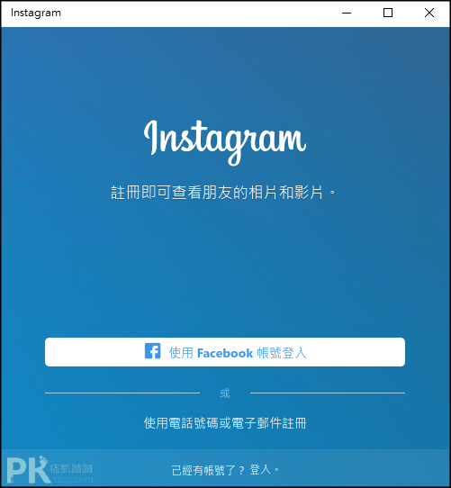 Instagram_Windows官方電腦版win10_2