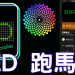 LED Scoller app