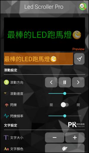 LED Scroller跑馬燈1