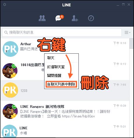 LINE電腦版儲存對話記錄6